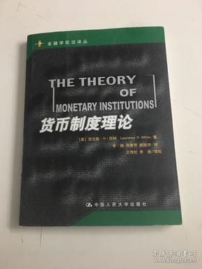 货币制度理论