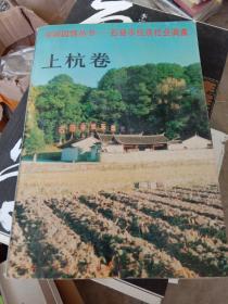 中国国情丛书:百县市经济社会调查.上杭卷