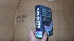 现代西汉汉西词典 精装