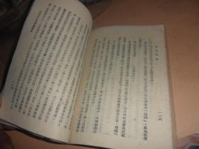 东北现势(东北伪满时期抗战文献 民国33年初版  )马毅 著   民国渝版 土纸本