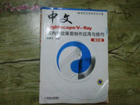 中文Lightscape/V-Ray室内外效果图制作应用与技巧(第2版)