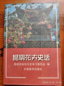 昆明文史资料选辑(第三十二辑):昆明花卉史话 99年一版一印