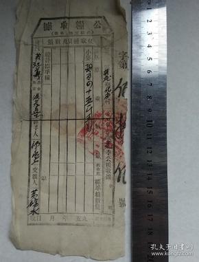 1950年夏季公糧收據(胡莊-化廟)