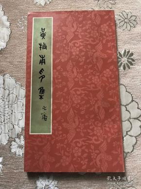 《黄牧甫印集》叶玉宽选编,安徽美术出版社一版一印