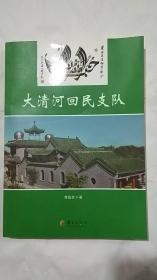 大清河回民支队