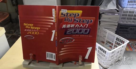 英语听力入门2000