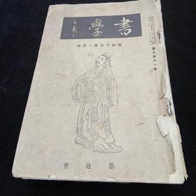 书学王义之。(昭和15年1月号----12月号。)此书放在2014年12月9日箱子内。