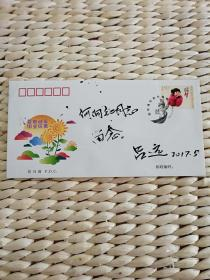 【珍罕 词作者 吕远 签名 赠友 有上款】葵花 首日封==== 2005年11月29日 300000枚