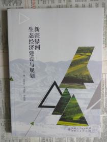 【有目录图片,请看图】新疆绿洲生态经济建设与规划