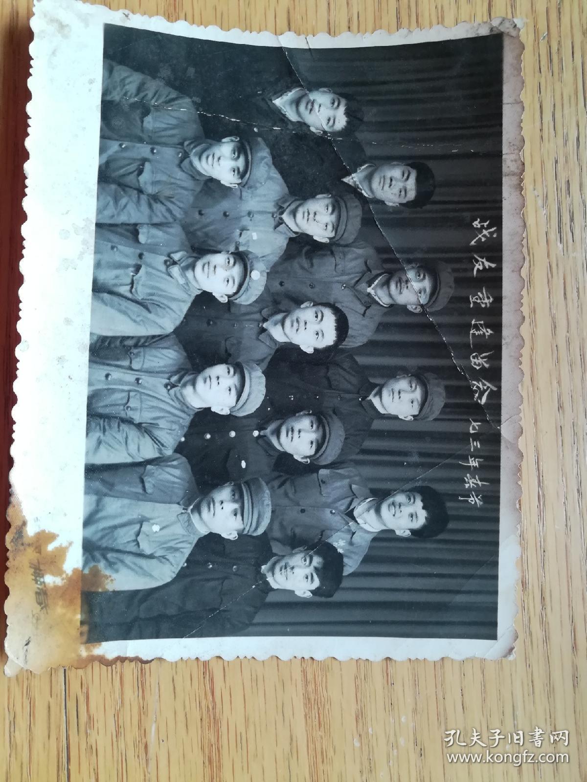 老照片  1973年战友重逢留念