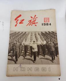红旗     1984年15期