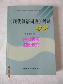 《现代汉语词典》问题探析——中国高校百部优秀社科专著文库