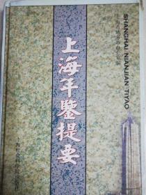 上海年鉴提要