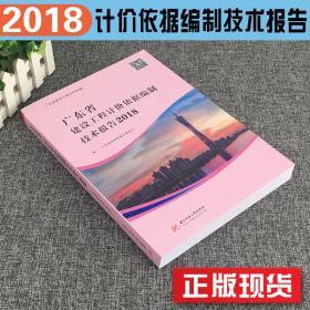 【】现货2018年新版广东省建设工程计价依据编制技术报告