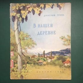 俄文原版《在我们的乡村里》