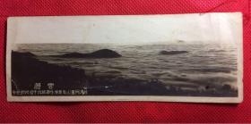 云海 台湾阿里山 奇景发生海拨弐千公尺於空中 民国时期老照片一枚