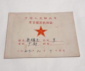 57年~军官服装供给证~少尉
