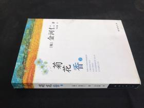 菊花香(2)(含CD):新经典文库
