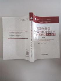 毛泽东思想和中国特色社会主义理论体系概论学习指导 【内有笔记】