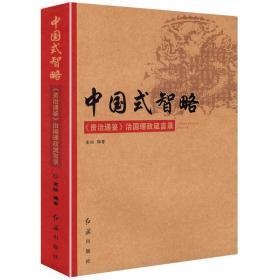中国式智略:《资治通鉴》治国理政箴言录