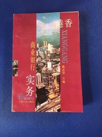 香港商业银行实务
