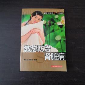 教您防治肾脏病(新世纪医患教学丛书)