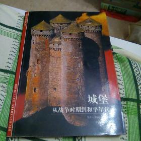 《城堡:从战争时期到和平年代》