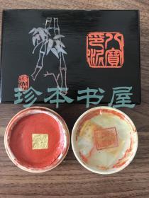 80-90年代 漳州八宝印泥 一级贡品(一两)