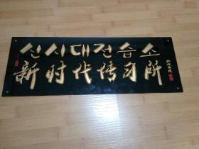 民易好這:中國當代著名書法家教育家電影藝術家姚俊卿親筆題寫牌匾名~新時代傳習所(朝漢雙語香玻璃材質珍藏)