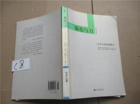 菊花与刀:日本文化的诸模式(插图珍藏本)  九州出版社