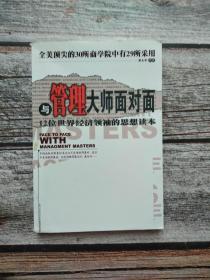 与管理大师面对面:12位世界经济领袖的思想读本
