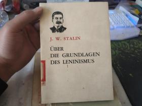 J.W.STALIN:ÜBER DIE GRUNDLAGEN DES LENINISMUS(馆藏本)