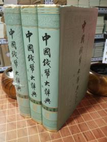 中国钱币大辞典 民国编 县乡纸币卷 精装 全3册 一版一印