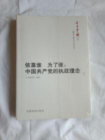 今日中国丛书·解读中国共产党系列·依靠谁·为了谁:中国共产党的执政理念  未拆封