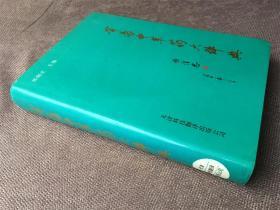 有毒中草药大辞典(精装 1版1印)
