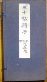 空海  三十帖册子  博文堂    一函两册全  珂罗精印   品相如图