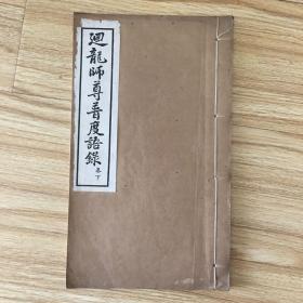 民國白紙精印大開本道教典籍: 廻龍師尊普度語錄(卷下)