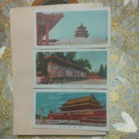 卡片  北京 北海九龙壁  北京 天坛祈年殿  北京 天安门 (3张可分开出售)12.3*6.3开