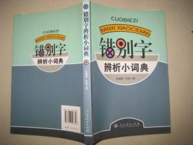 错别字辨析小词典 C 396