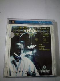 VCD 鬼迷