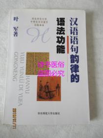 汉语语句韵律的语法功能——叶军主编