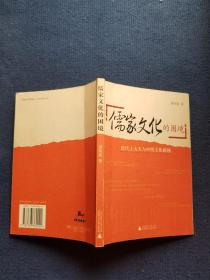 儒家文化的困境