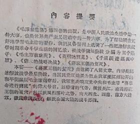 毛主席在重庆  英明的预见  千里跃进逐鹿中原  伟大的战略决战  蒋家王朝的覆灭(一套五本全 私藏品相好)