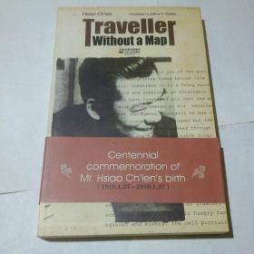 英文版:Traveller without a map(未带地图的旅人)