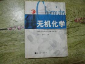 无机化学(供药学类及医学检验专业用)