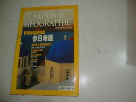 NATIONAL GEOGRAPHIC(中文版)2004年8月号 无图