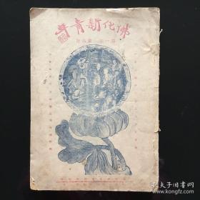 佛化新青年 第一卷 第六号 民国12年