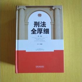 刑法全厚细(第3版)