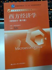 二手旧书 西方经济学(微观部分第六6版)高鸿业中国人民大学 9787300194363