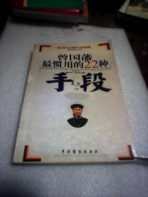 曾国藩最惯用的22种手段:最新图文本